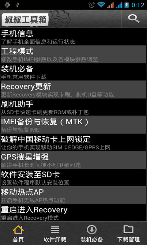 Mobileuncle  MTK Tools screenshot 1