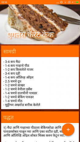 Marathi cake recipes 11 download apk for android aptoide marathi cake recipes screenshot 1 marathi cake recipes screenshot 2 forumfinder Choice Image