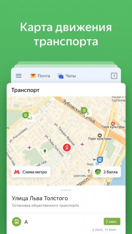 Yandex 8 70 Download APK for Android - Aptoide
