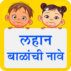 Marathi Baby Names 1 1 Download Apk For Android Aptoide