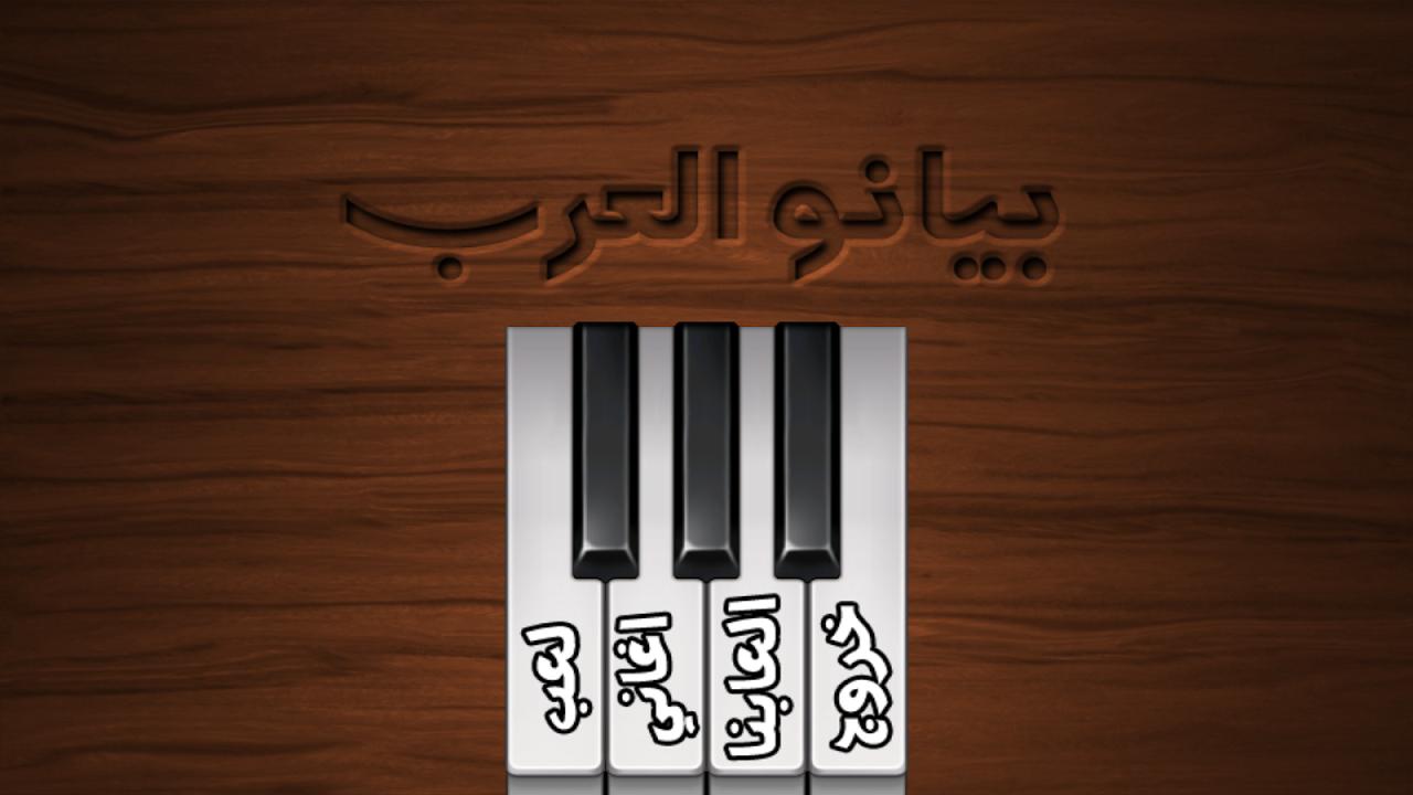 بيانو العرب screenshot 2