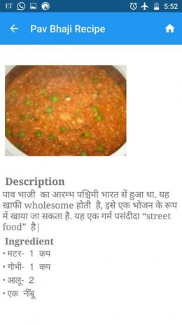 Hindi food recipe offline 392 download apk for android aptoide hindi food recipe offline screenshot 4 forumfinder Image collections