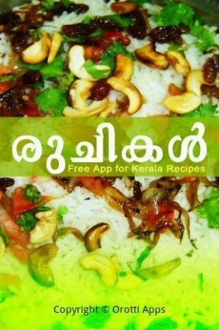 Kerala recipes in malayalam 10 download apk for android aptoide kerala recipes in malayalam screenshot 1 forumfinder Gallery