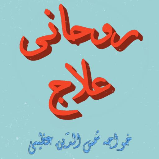 Khwaja Shamsuddin Azeemi Books Pdf