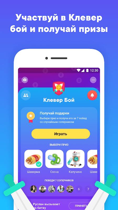 Клевер — игра с призами screenshot 1