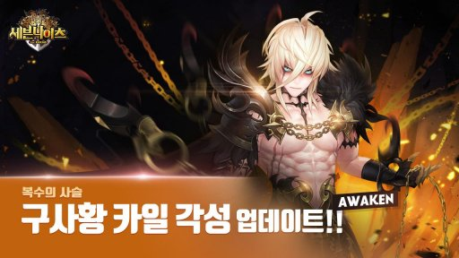 세븐나이츠 for Kakao screenshot 13