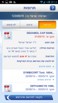 מכבי שירותי בריאות Screenshot