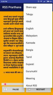 RSS Prarthana screenshot 2