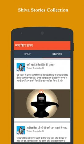 Shiva Mantra,Chalisa & Stories 1 0 2 Download APK for