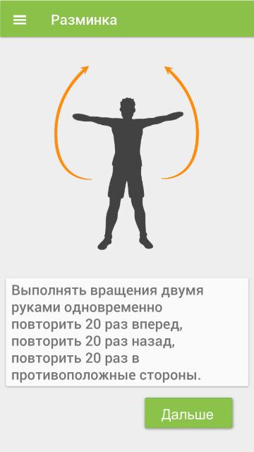 Утренняя зарядка-разминка суставов скачать удаление доброкачественной опухоли тазобедренного сустава