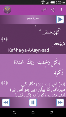 Surah Maryam Urdu اردو 1 1 Download APK for Android - Aptoide