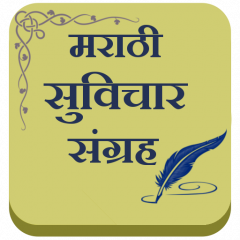 Marathi Suvichar Sangrah 161016 Download Apk For Android Aptoide