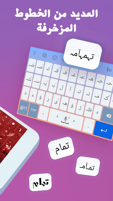 بادام لوحة المفاتيح العربية Arabic Keyboard 1 0 5 Download APK para