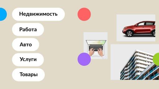 Авито: авто, квартиры, услуги, работа, резюме screenshot 8