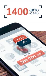 AUTO.RIA — новые и б/у авто screenshot 1