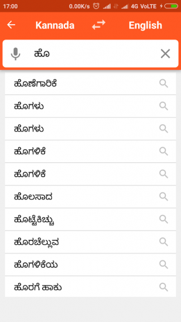 English To Kannada Dictionary 1 17 3 Download APK for