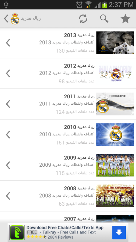 ريال مدريد screenshot 2