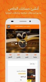 أبجد: كتب - روايات - قصص عربية screenshot 4