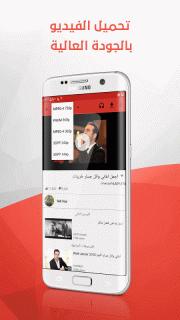تحميل فيديو و صوت تيوب screenshot 3