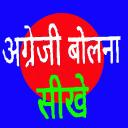 Spoken English in Hindi