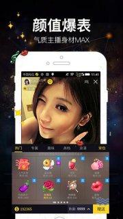 蜜聊Live-只屬於你的华人美女視頻直播聊天交友Show screenshot 2