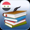 المكتبة المدرسية السورية