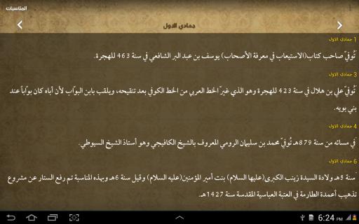 Holy Quran, Adhan, Qibla Finder - Haqibat Almumin screenshot 5