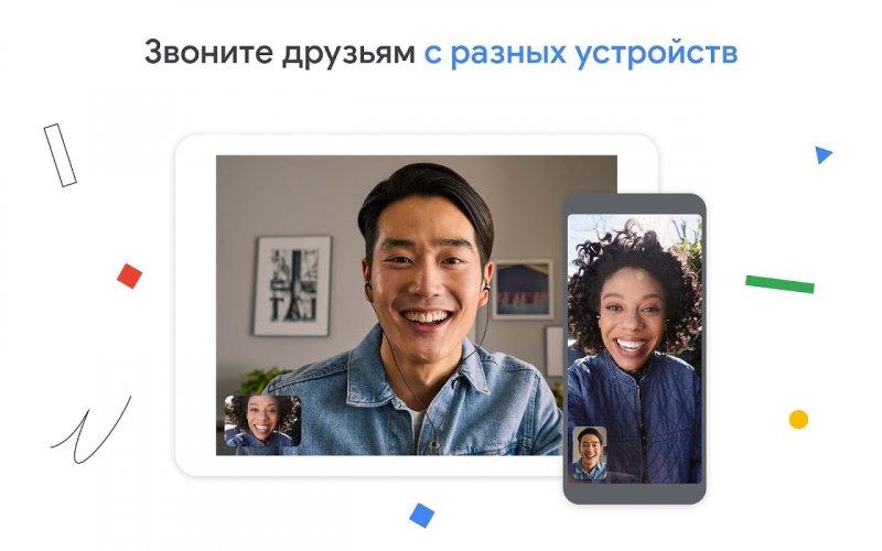 Google Duo: видеочат с высоким качеством связи screenshot 13