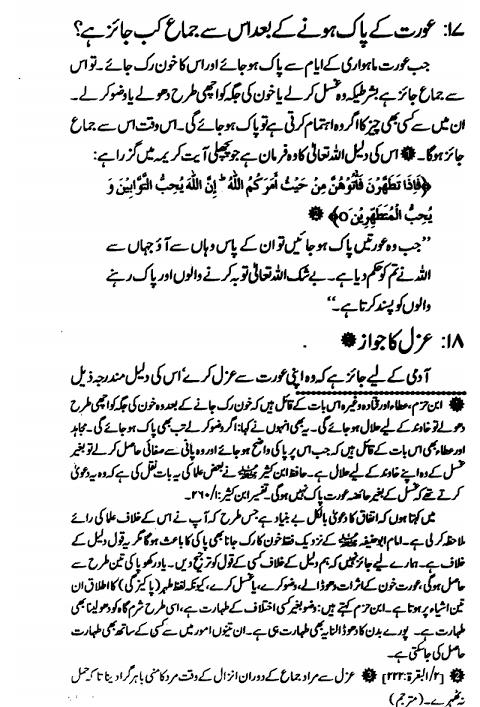 Adab e mubashrat in islam download.