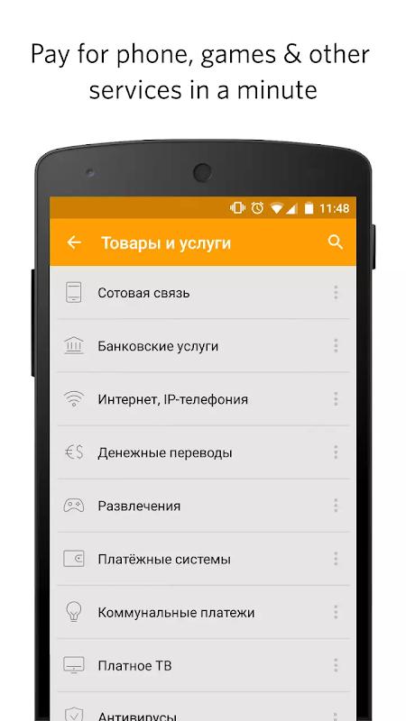 QIWI Wallet screenshot 14