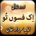 Ek Fasoon Tu by Amaya Sardar Khan - Urdu Novel