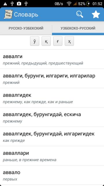 сладкие стоны яндекс переводчик с русского на узбекский рот
