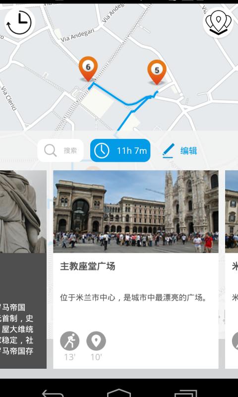 米兰 高级版   及时行乐语音导览及离线地图行程设计 screenshot 5