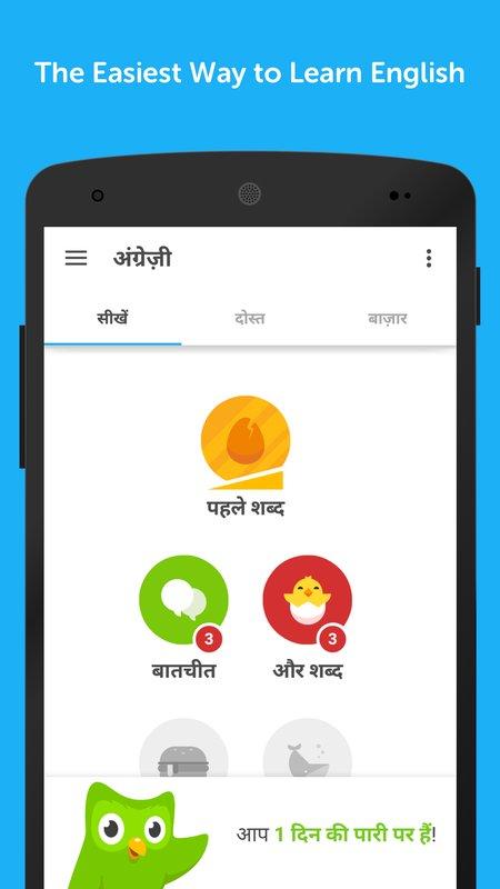 Duolingo: Learn English screenshot 1