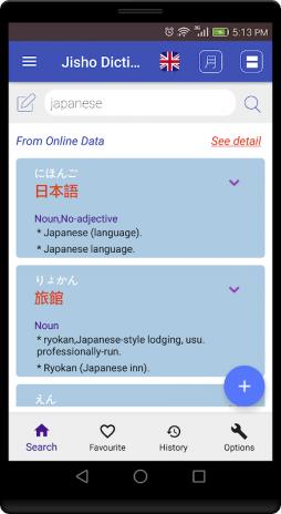 Jisho Japanese Dictionary 3 0 Download APK for Android - Aptoide
