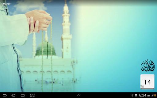 Holy Quran, Adhan, Qibla Finder - Haqibat Almumin screenshot 3