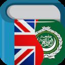 Arabic English Dictionary & Translator Free