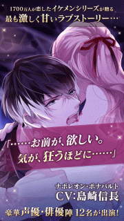 イケメンヴァンパイア◆偉人たちと恋の誘惑 人気恋愛ゲーム screenshot 1
