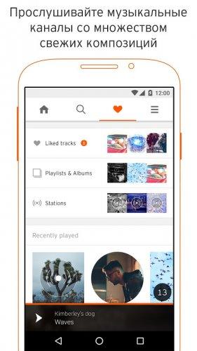 SoundCloud – музыка и звук screenshot 2