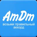 Аккорды AmDm.ru