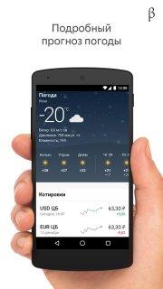 Яндекс Бета screenshot 3