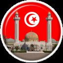 Adan tunisie: horaire de prière tunisie