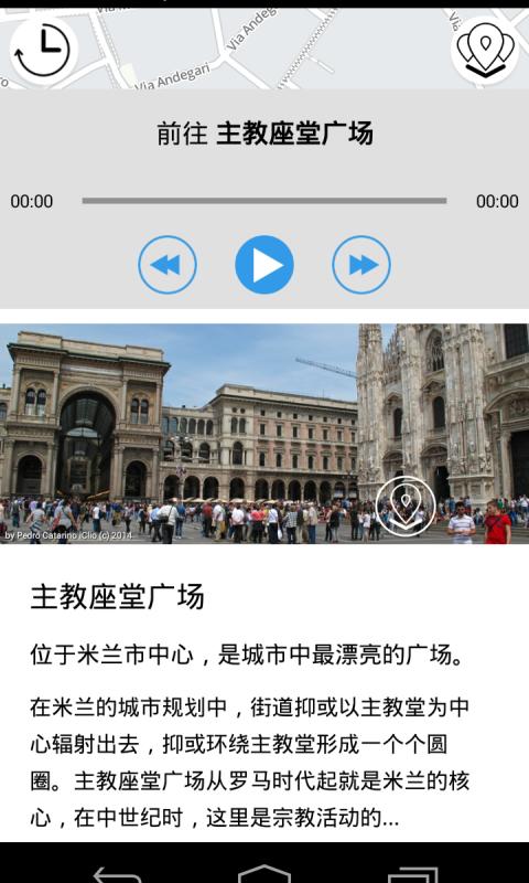 米兰 高级版   及时行乐语音导览及离线地图行程设计 screenshot 4