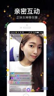 蜜聊Live-只屬於你的华人美女視頻直播聊天交友Show screenshot 3