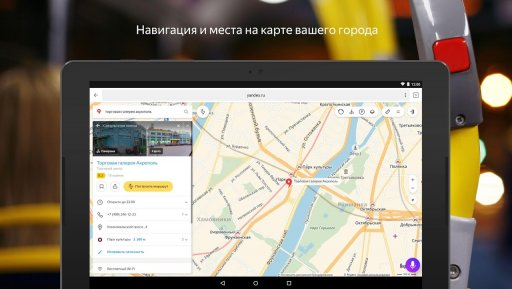 Yandex screenshot 5