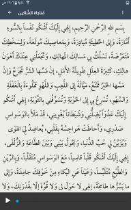 Holy Quran, Adhan, Qibla Finder - Haqibat Almumin screenshot 10