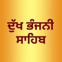 Dukh Bhanjani Sahib Audio