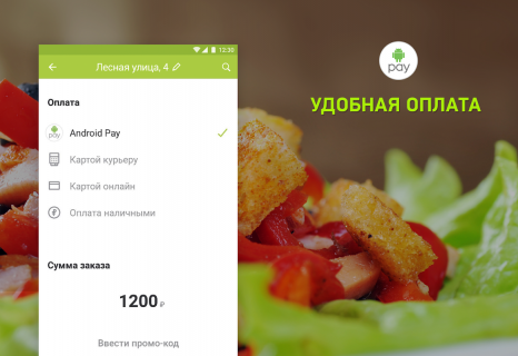 Delivery Club – доставка еды screenshot 5