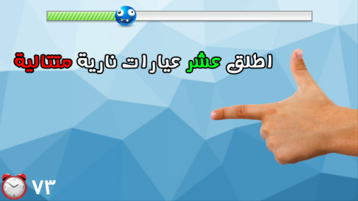 لعبة اختبار الهبل 1 screenshot 2