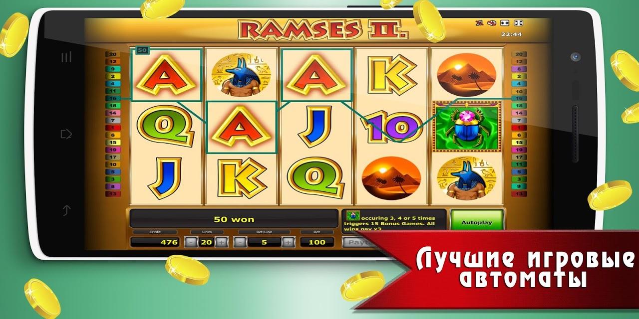 Игровые автоматы на реальные деньги android моментальные выплаты казино на деньги онлайн